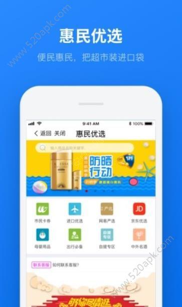 无锡市民云app官方手机版下载图片1