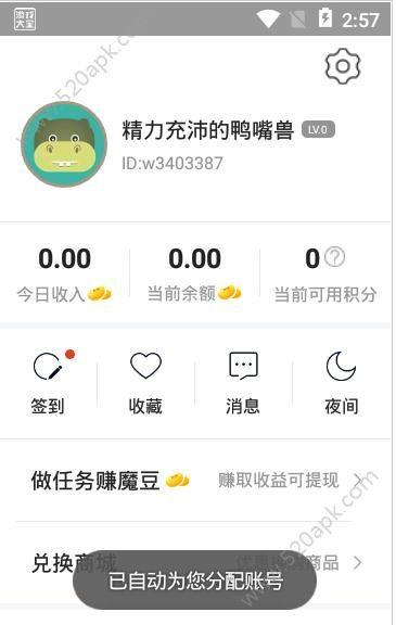 热点快讯app安卓版下载  v1.0.0图3