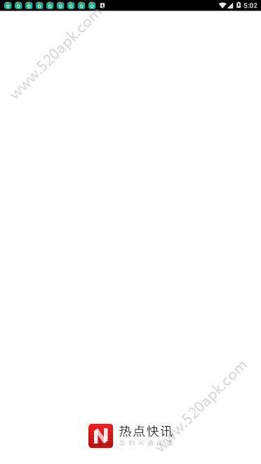 热点快讯app安卓版下载  v1.0.0图1