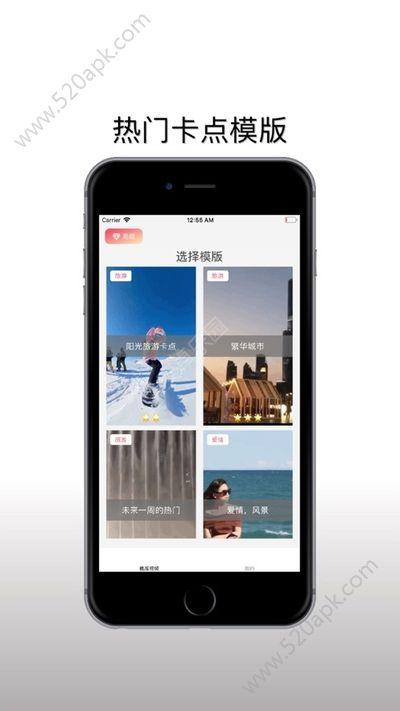 卡点秀app官方版下载  v1.0图1