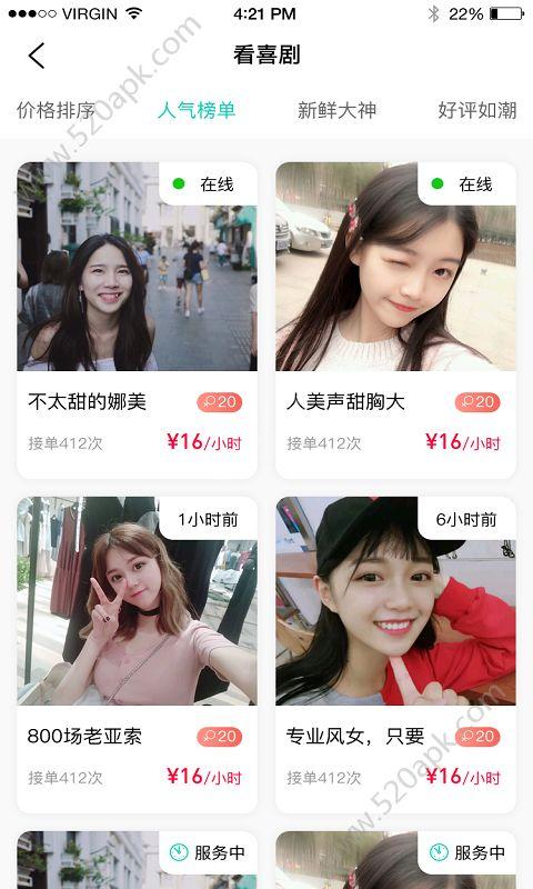尚门交友app手机版下载图片1