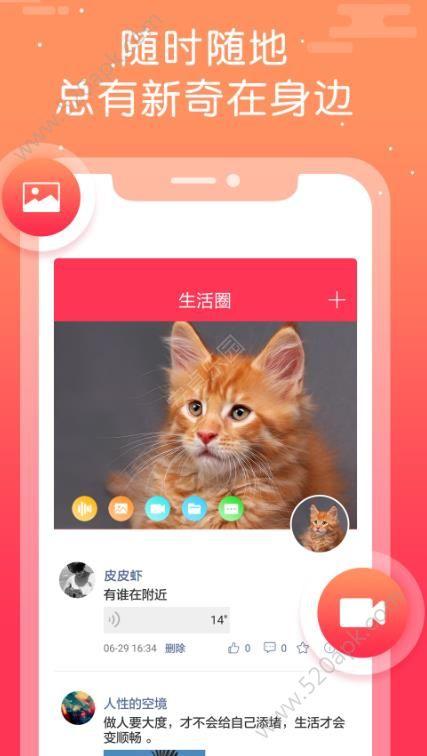 西瓜聊天app安卓版下载图片1
