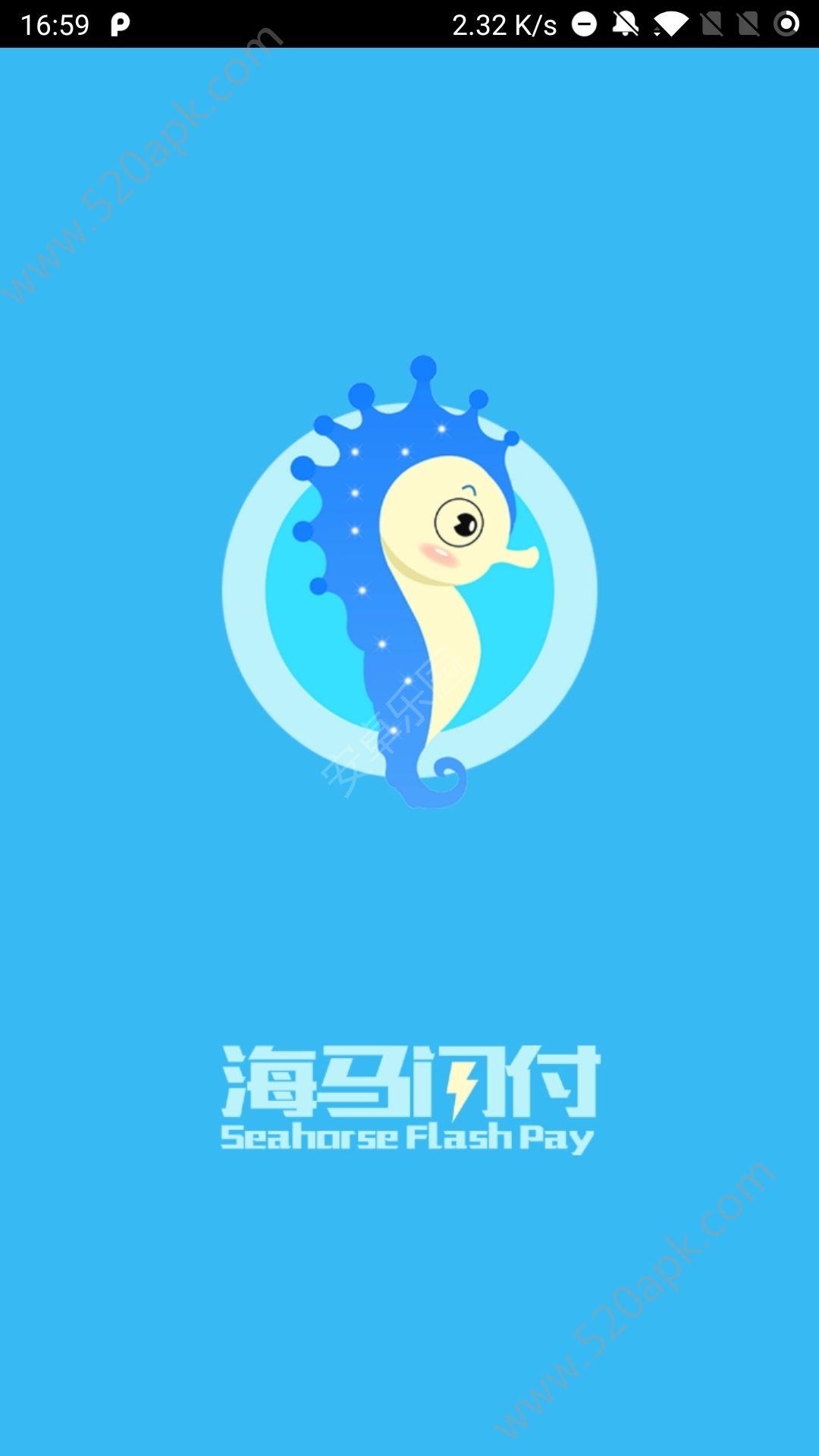 海马闪付app图3