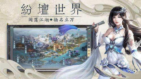 仙语寻仙官网版图2