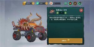 创造与魔法沙滩车怎么获得?怪兽沙滩车/大脚车获取方法图片1