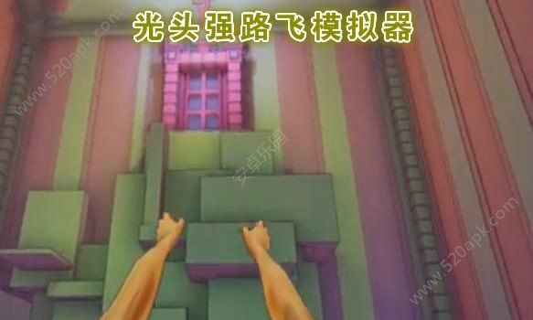 光头强路飞模拟器游戏官方中文手机版  v1.0图1