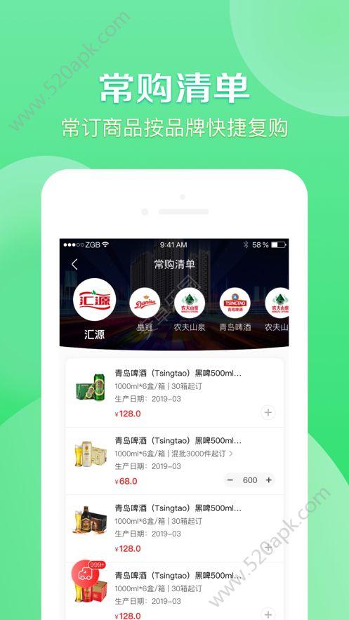京东分销宝app手机版下载  v1.0图3