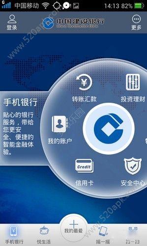 建行ETC智行app官方下载  v1.0图1