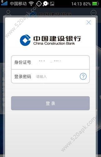 建行ETC智行app官方下载  v1.0图2
