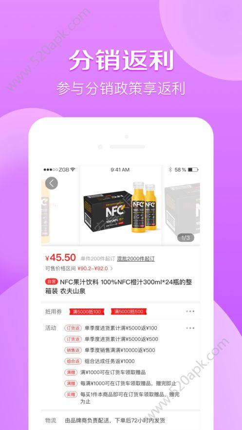 京东分销宝app手机版下载  v1.0图1