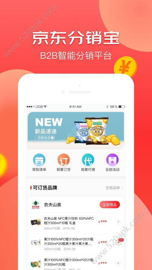 京东分销宝app手机版下载图片1