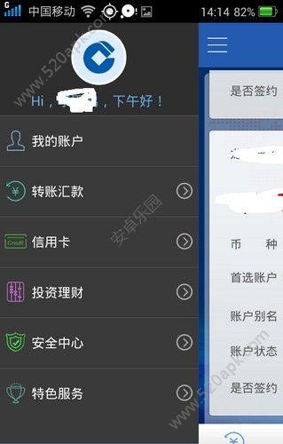 建行ETC智行app官方下载  v1.0图3