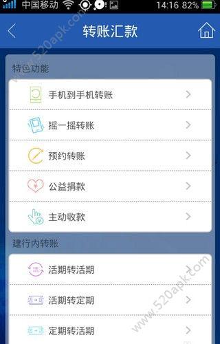 建行ETC智行app官方下载图片1