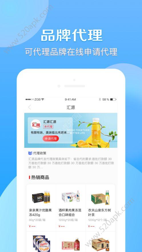 京东分销宝app手机版下载  v1.0图2