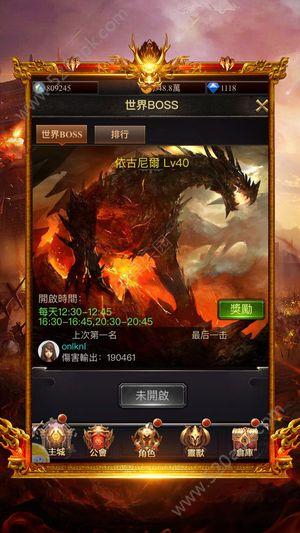 至尊之剑手游安卓官网版图片2