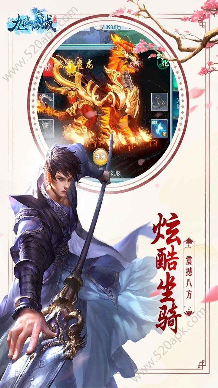 傲剑江湖九幽仙域手游官网安卓版图片1