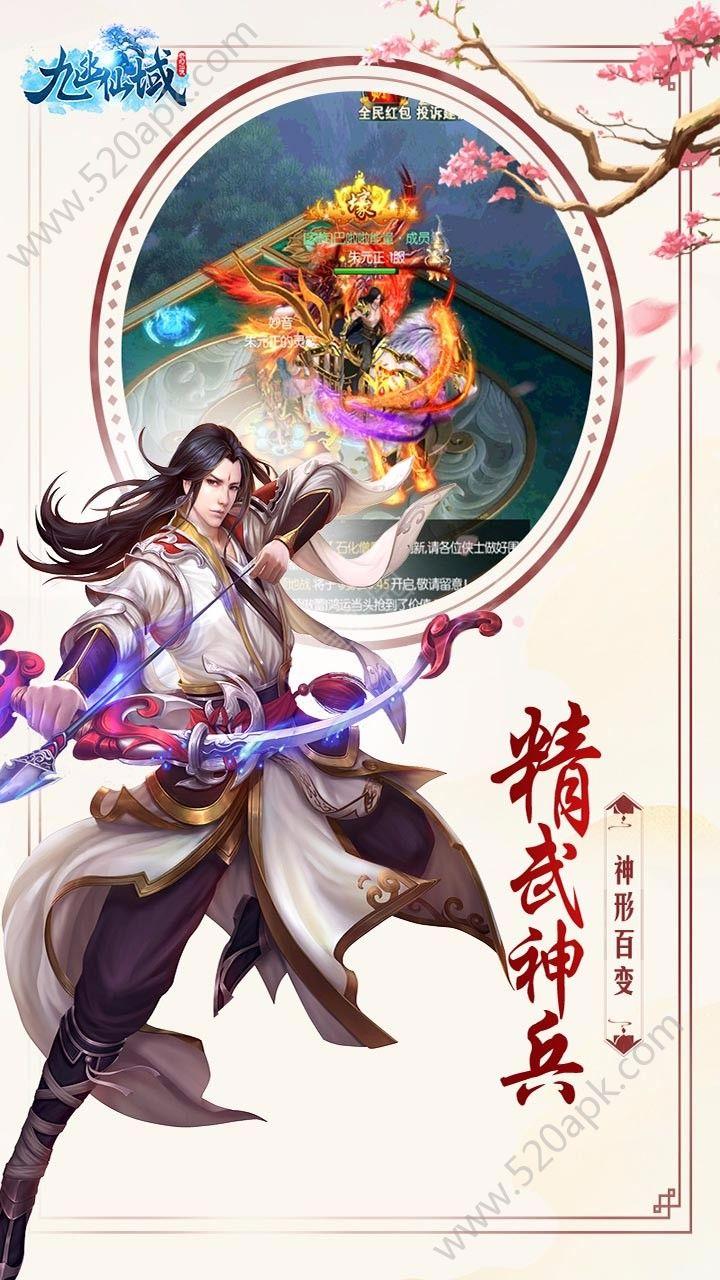 傲剑江湖九幽仙域手游官网安卓版  v1.0图1