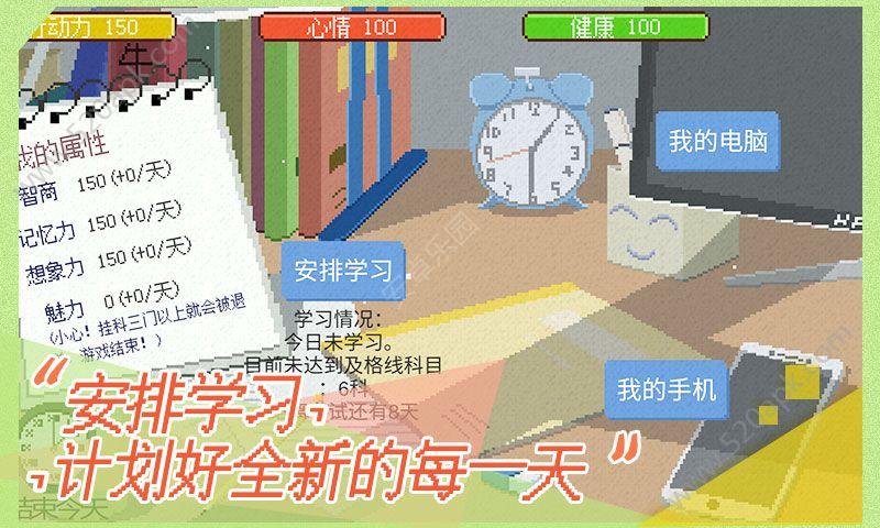 下一站我的大学手机必赢亚洲56.net完整版  v1.0图3