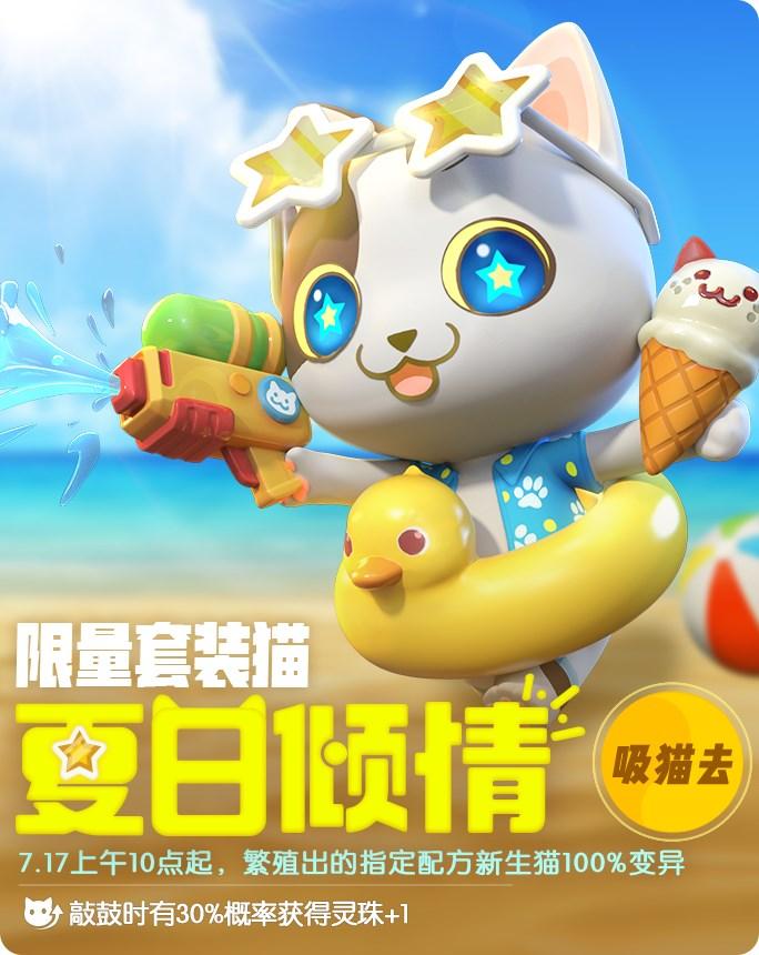 一起来捉妖夏日倾情套装猫配方是什么��夏日倾情套装猫配方一览