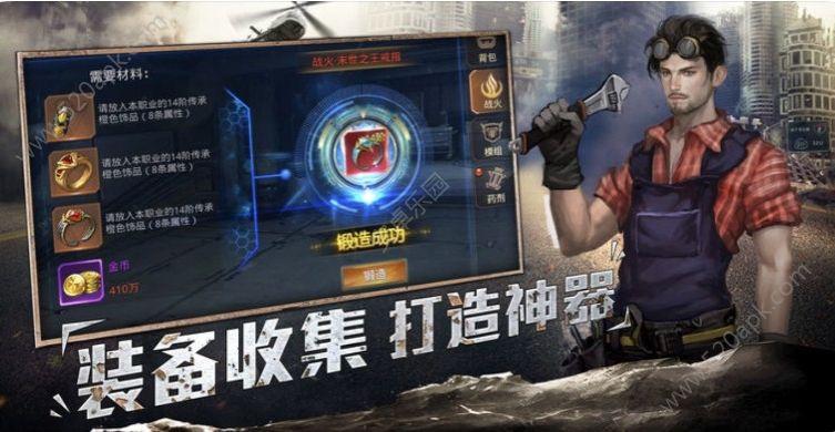 废土之战手游官网下载安卓版图片1