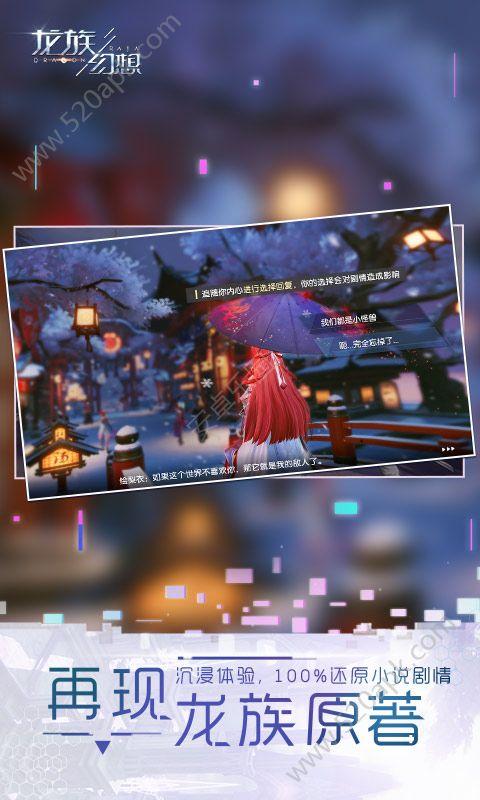 龙族幻想官网版图3