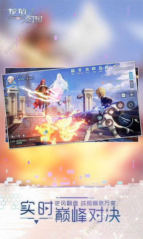 龙族幻想官网版图2