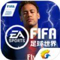 腾讯FIFA足球世界官网版