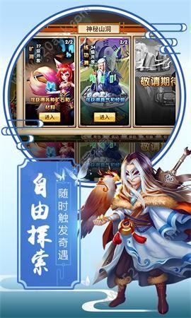 修仙江湖异魔录手游官方安卓版  v1.0图2