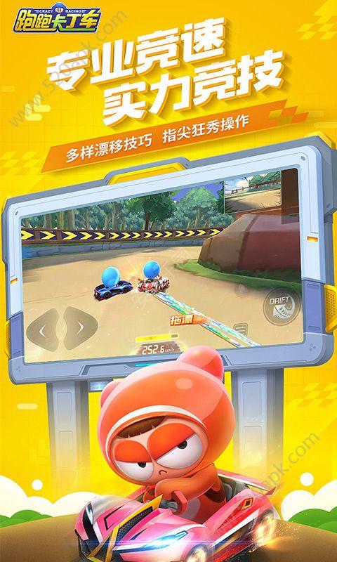 腾讯跑跑卡丁车手游官方体验服最新版  v1.0.5图3