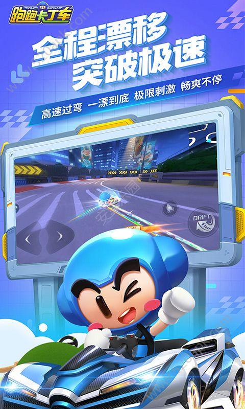 腾讯跑跑卡丁车手游官方体验服最新版图片1