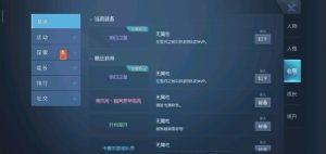 龙族幻想挑战代号生机难度3攻略大全 挑战代号生机难度3全关卡通关攻略图片2