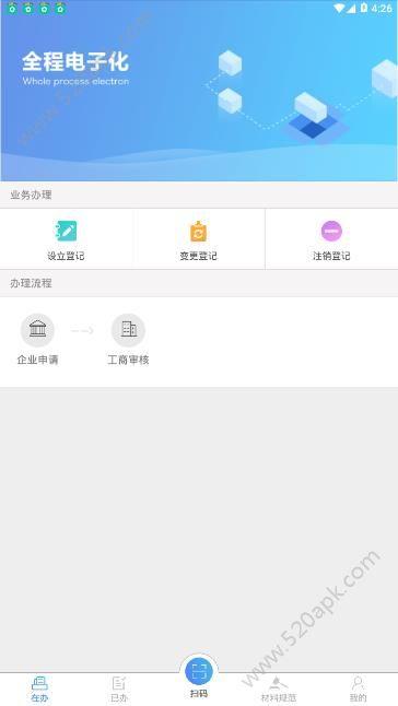 山西掌上工商必赢亚洲56.net手机版版app下载安装  v2.1.1图1