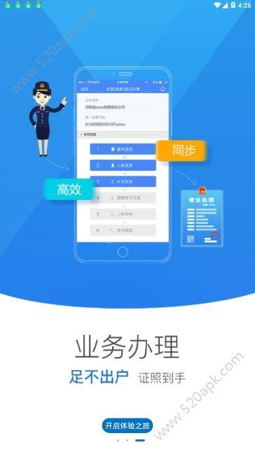 山西掌上工商必赢亚洲56.net手机版版app下载安装  v2.1.1图2