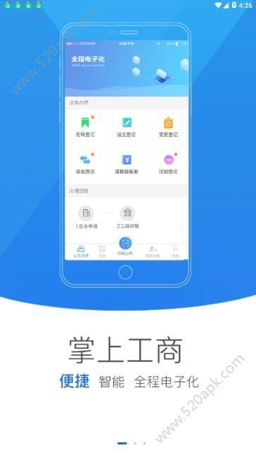 山西掌上工商必赢亚洲56.net手机版版app下载安装  v2.1.1图3