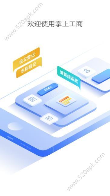 山西掌上工商必赢亚洲56.net手机版版app下载安装图片1