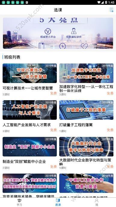 泉城专技学堂登录平台app官方版下载图片1