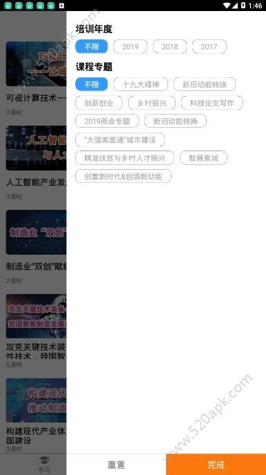 泉城专技学堂登录平台app官方版下载  v2.3图1