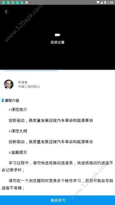 泉城专技学堂登录平台app官方版下载  v2.3图2