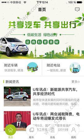 U车出行官网app手机版下载  v1.0.0图1