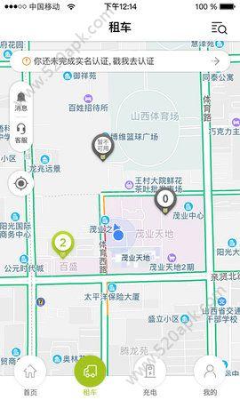 U车出行官网app手机版下载  v1.0.0图2