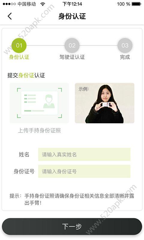 U车出行官网app手机版下载  v1.0.0图3