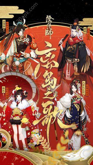 阴阳师网易版最新版本下载地址图片2