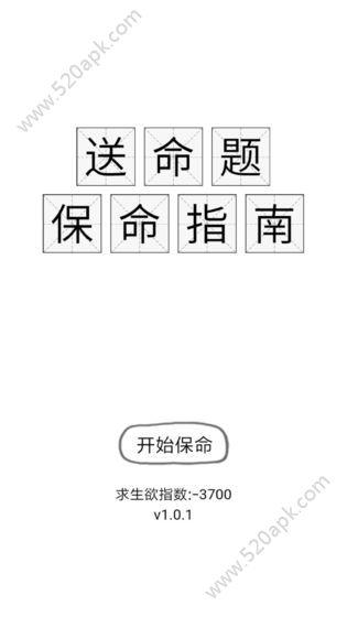 送命�}保命指南游�蚬俜桨沧堪�D片1