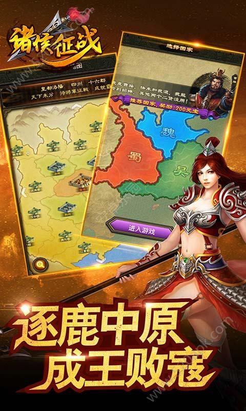 诸侯征战录手游安卓官网版图片1