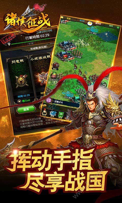 诸侯征战录手游安卓官网版  v1.3.103图3