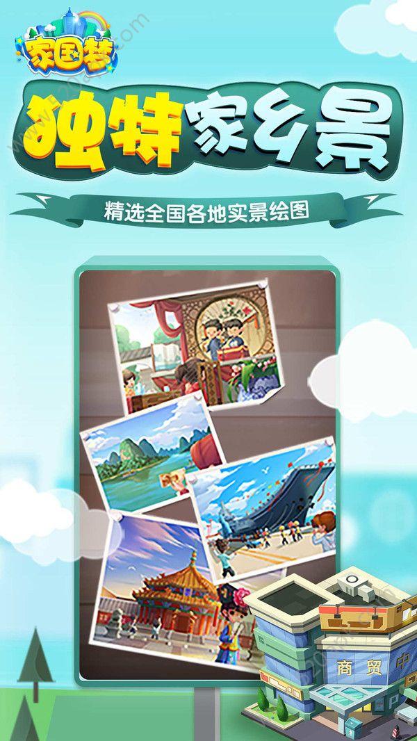 家国梦腾讯游戏安卓官网版  v1.2.1图2