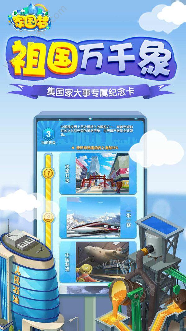 家国梦腾讯游戏安卓官网版  v1.2.1图3