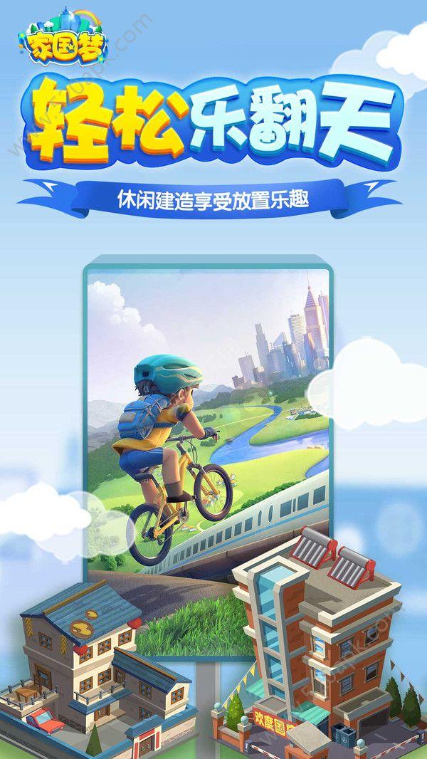 家国梦腾讯游戏安卓官网版图片2