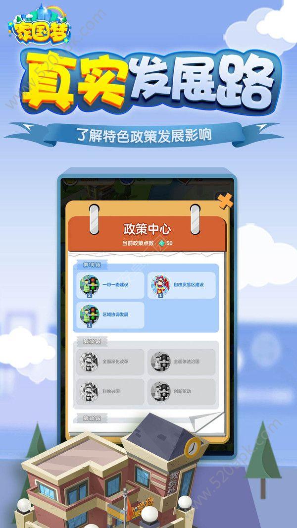 家国梦腾讯游戏安卓官网版  v1.2.1图1