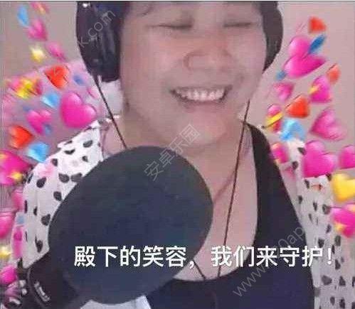 斗鱼乔碧萝殿下网恋选我表情包图片下载  v1.0图3